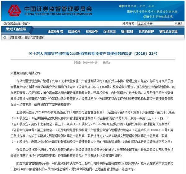 黑龍江證監局:大通期貨的期貨資管業務因存在多項違規而被勒令暫停