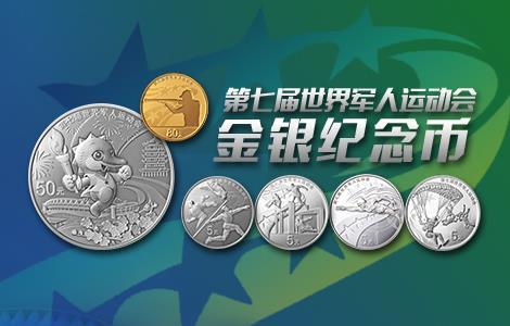 第七届世界军人运动会金银纪念币有望成为今夏币市黑马
