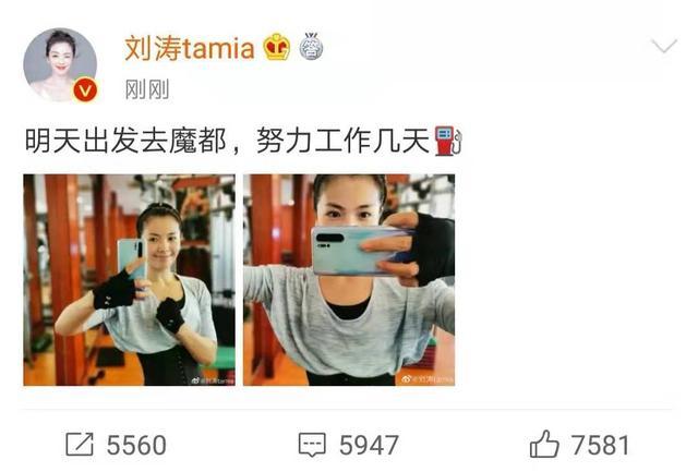 刘涛素颜健身 不输少女