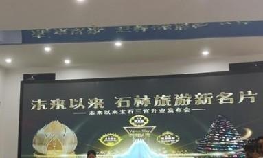 """""""宝石三宫""""即将开放 上万件宝石藏品汇聚于此"""