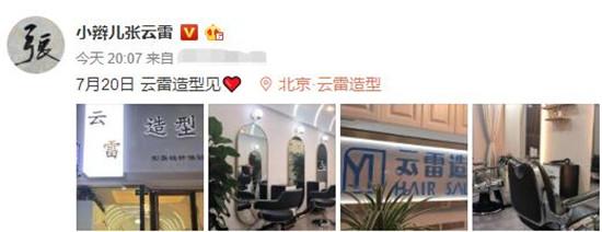 张云雷开理发店 众粉丝纷纷留言表示支持