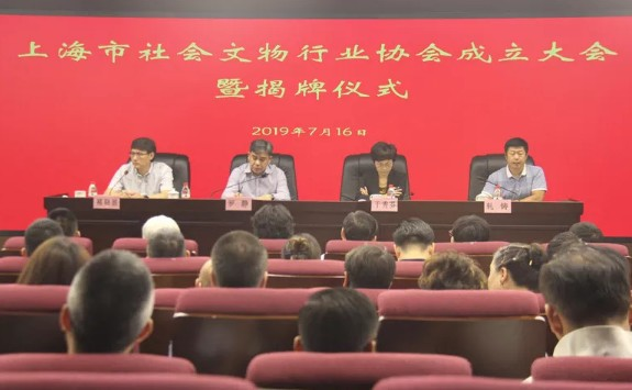上海市社会文物行业协会成立大会召开