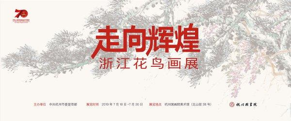 """""""走向辉煌——浙江花鸟画展""""在杭州国画院美术馆举行"""