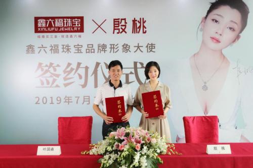 当红影星殷桃出任鑫六福珠宝首位品牌形象大使