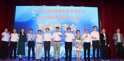 第七届顺德珠宝旅游文化节启动