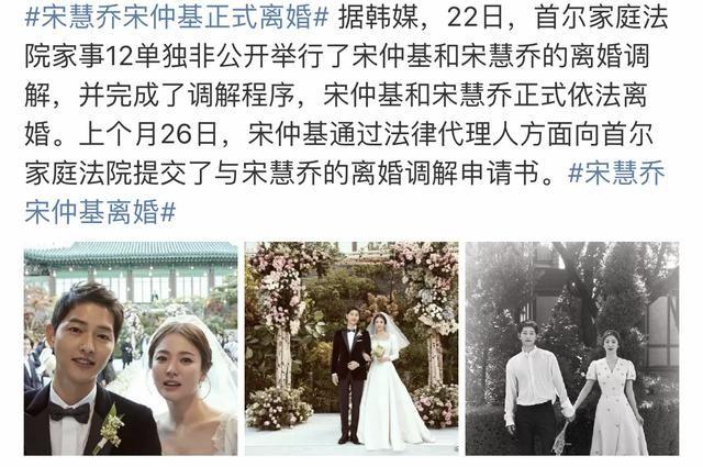 宋仲基宋慧乔正式离婚 结束1年零8个月婚姻生活