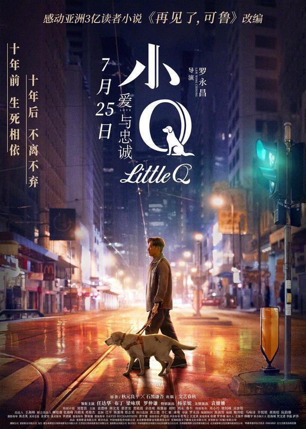 由于意外受伤 任达华新片《小Q》推迟上映