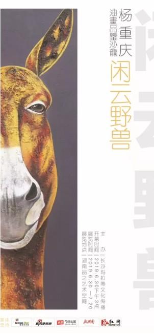 """""""闲云野兽——杨重庆油画品鉴沙龙""""在长沙举行"""