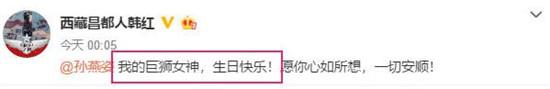 韩红零点发文为孙燕姿庆生 称其是巨狮女神