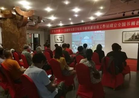 中央数字电视书画频道湖南工作站揭牌仪式在湖南美庐美术馆举行