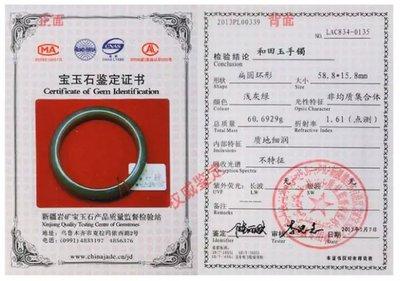 珠宝鉴定证书国内外的区别
