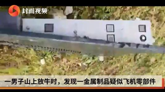 村民放牛发现飞机零部件 该部件表面没有燃烧痕迹