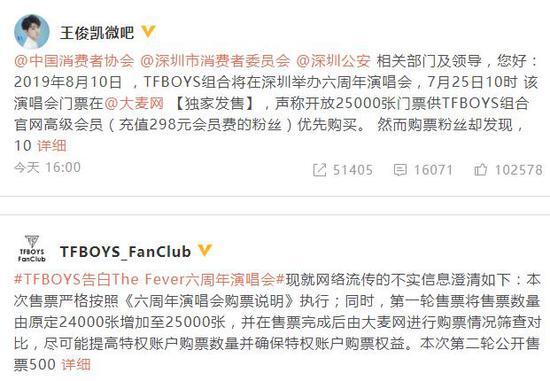 TFBOYS回应TFBOYS演唱会锁票:将发布本次售票情况