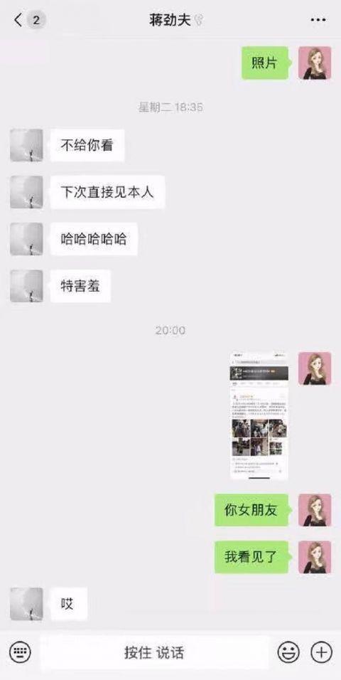 蒋劲夫承认恋情 透露新女友十分害羞