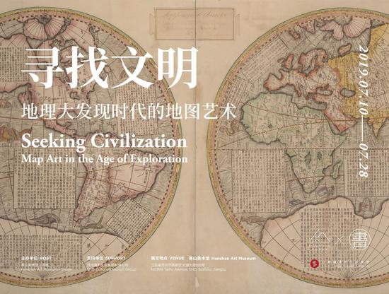 """""""寻找文明:地理大发现时代的地图艺术""""展 呈现呈现东西方文明的地图发展史"""