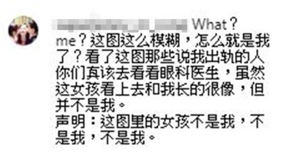 马蓉回应不雅视频:不是我不是我不是我