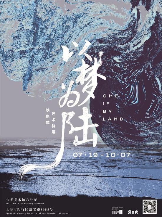 """""""以梦为陆——映象式艺术群展""""在上海厦门双城开幕"""