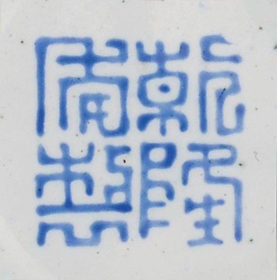 中国瓷器年款大扫盲