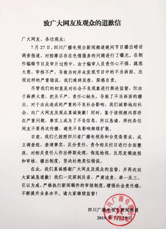 就播放新闻的纰漏一事 四川广播电视台道歉