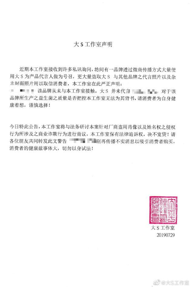 大S辟谣代言某产品 工作室发文称请品牌妥善处理消费纠纷