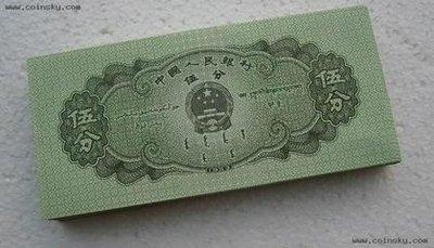 1953年5分纸币真假鉴别