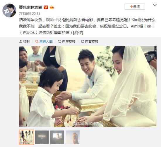 林志颖结婚纪念日 撇下孩子单独和老婆约会