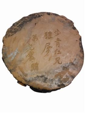 清末民国时期(澄)泥质仿生木桩砚鉴赏