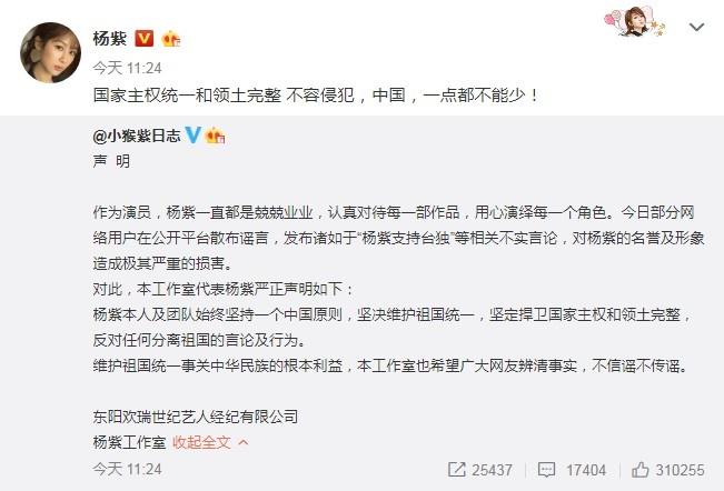 杨紫工作室发声明 严正谴责网络上的不实言论