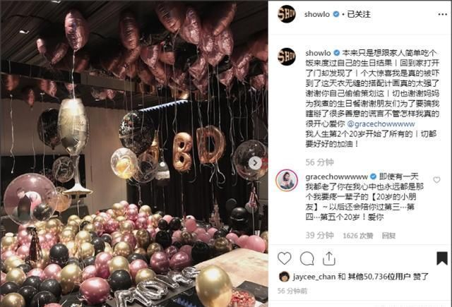 罗志祥表白周扬青 庆祝40岁生日