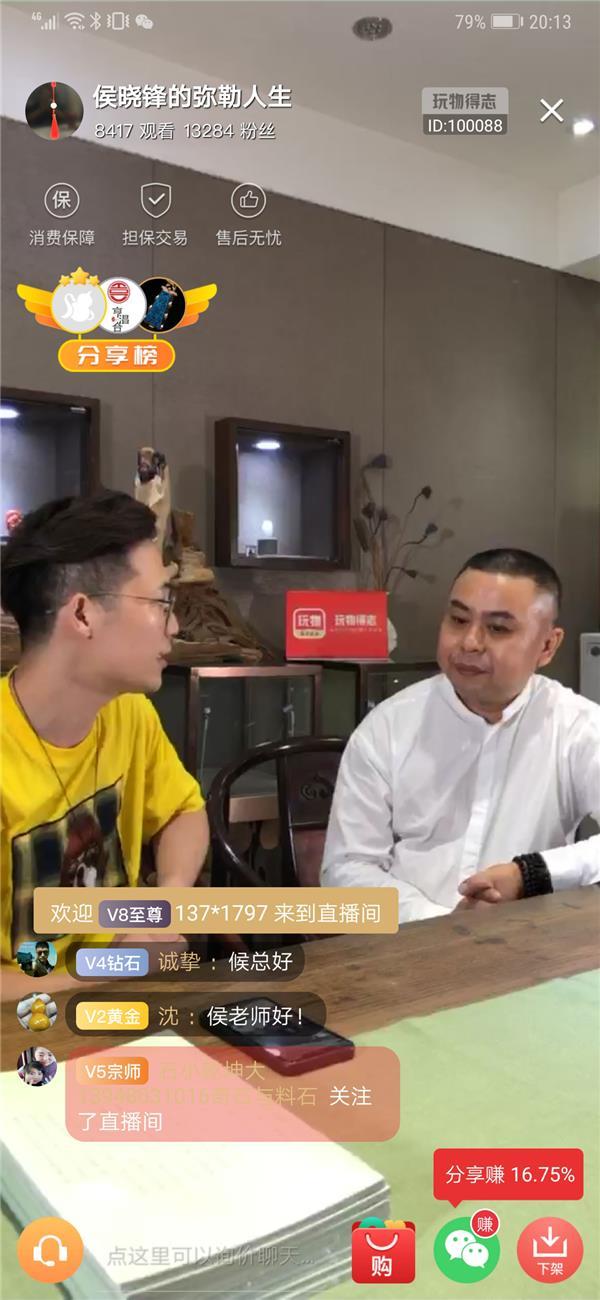 中国玉雕大师侯晓锋做客玩物得志直播间 分享中国玉石文化