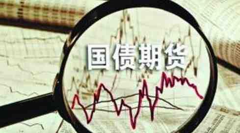 国债期货走势获提振上涨 谨防回调风险