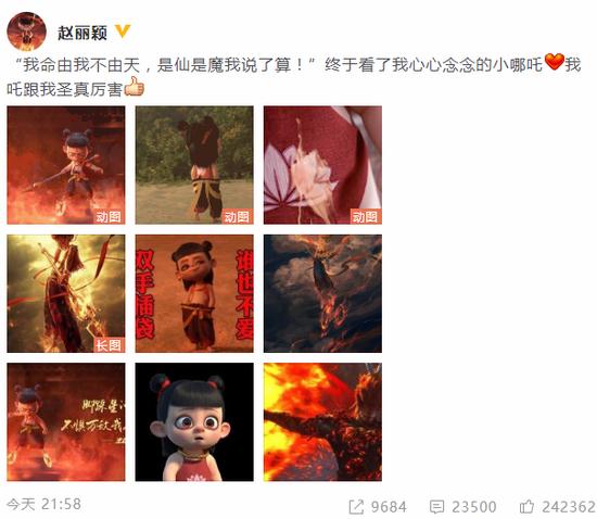 赵丽颖疑似即将复工 微博换上了哪吒头像