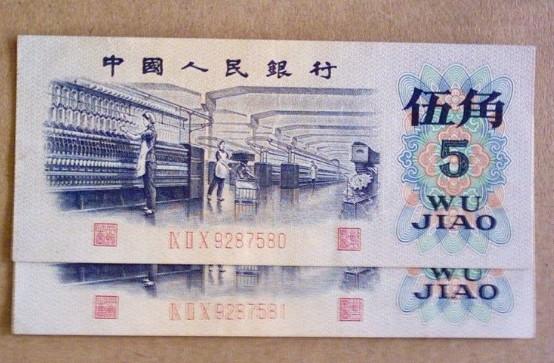 1972年5角纸币鉴别方法