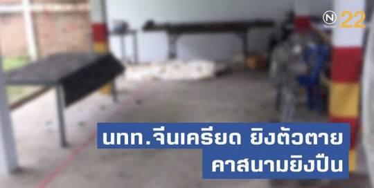 中国游客泰国吞枪自杀 在送医途中停止了呼吸