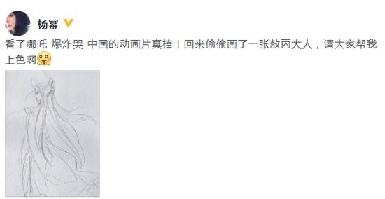 杨幂手绘敖丙 称看了哪吒爆炸哭
