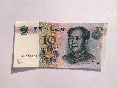 99版10元人民币收藏价值如何
