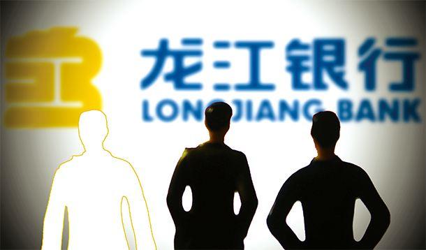 龙江银行行长、监事长两大核心岗位补缺