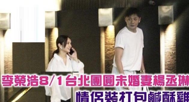 李荣浩台北会杨丞琳 两人首次合体被发现