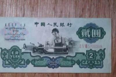 1960年2元车工纸币怎么辨真假