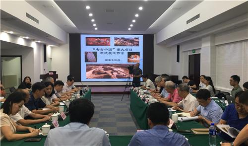 """国家文物局召开第三期""""考古中国""""重大研究项目新进展工作会"""