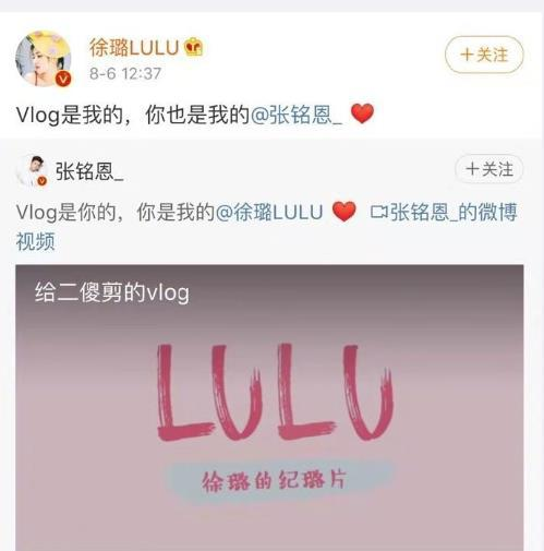 徐璐张铭恩公布恋情 这两人的官宣也太甜蜜了