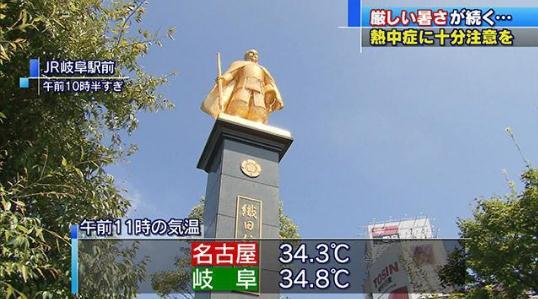 日本4天19人疑似被热死 调查发现这些人都没有使用空调
