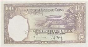 品一品民国纸币上描绘的紫禁城