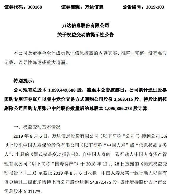 中国人寿看好与万达信息合作 中国人寿早有控股之心