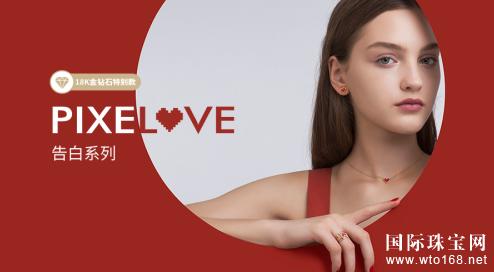 何方珠宝推出2019七夕特别系列「PIXELOVE Collection 告白系列」