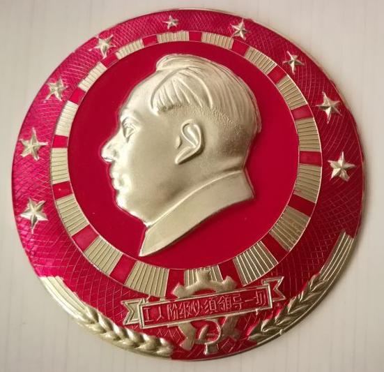 """""""工人阶级必须领导一切""""毛主席像章价格多少?"""
