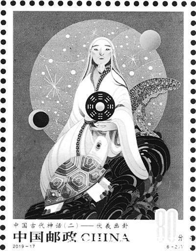 中国古代神话(二)之《伏羲画卦》邮票首发
