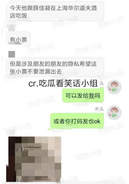 胡歌薛佳凝七夕聚餐 爆料人称虽然真假难辨但没有偷拍