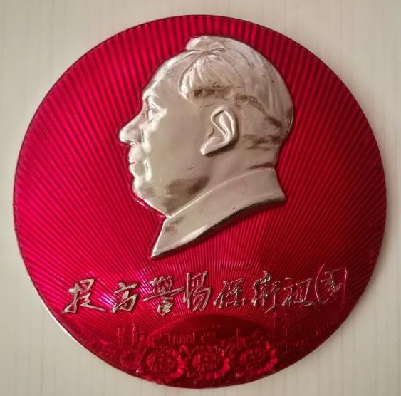 """""""提高警惕保卫祖国""""毛主席像章价格多少?"""