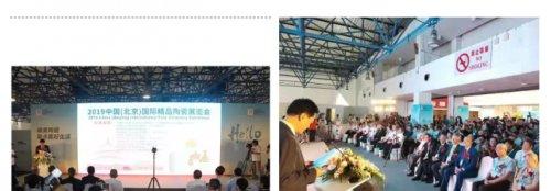 2019中国(北京)国际精品陶瓷举行展开幕